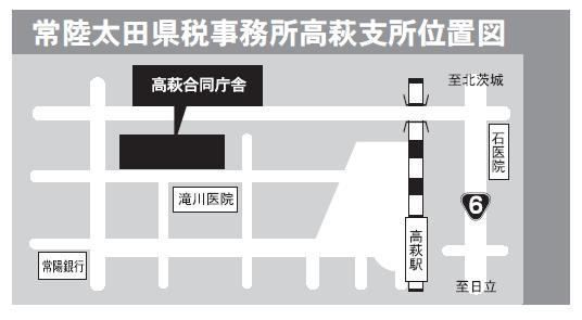 常陸太田県税事務所高萩支所位置図