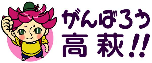 「がんばろう!高萩!!」シンボルマークB-大