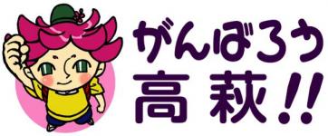 「がんばろう!高萩!!」ロゴマークB-小