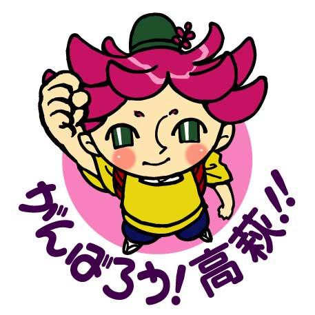 「がんばろう!高萩!!」シンボルマークA-大