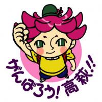 「がんばろう!高萩!!」ロゴマークA-小