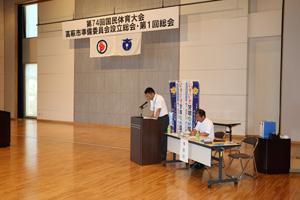 『設立総会の写真3』の画像