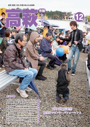 市報h2712月号表紙