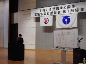 『実行委員会第1回総会写真1』の画像