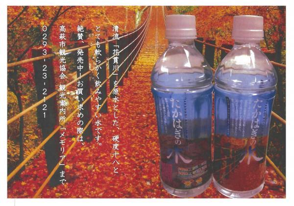 『ペットボトル水「たかはぎの水」』の画像