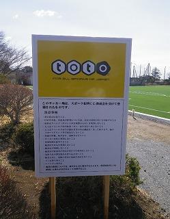 『『石滝サッカー場02』の画像』の画像