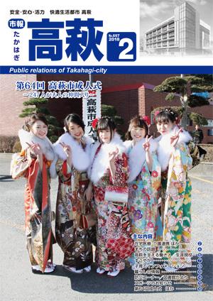 『市報表紙_H30.2』の画像