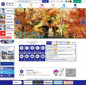 市ホームページ広告
