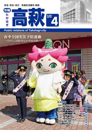 『市報表紙_H30.4』の画像