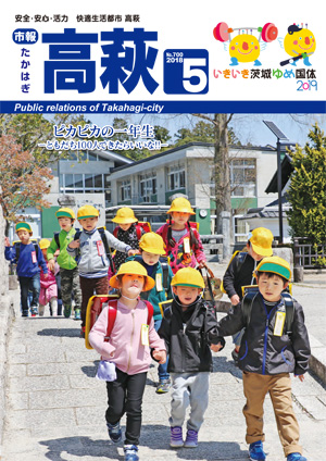 『市報表紙_H30.5』の画像
