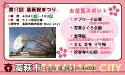 『名刺サイズ高萩市イベントカレンダー H30年4・5・6月(表)』の画像