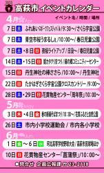 『名刺サイズ高萩市イベントカレンダー H30年4・5・6月(裏)』の画像
