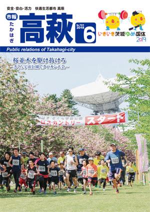 『市報表紙_H30.6』の画像