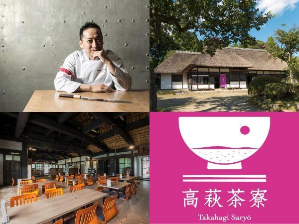 『茶寮2018-1』の画像