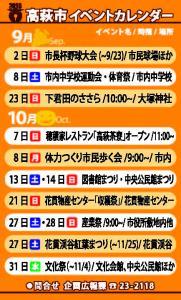 『名刺サイズ高萩市イベントカレンダー H30年9・10月(裏)』の画像