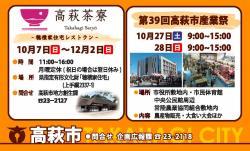 『名刺サイズ高萩市イベントカレンダー H30年9・10月(表)』の画像