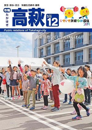 『市報表紙H30.12』の画像