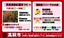 『イベントカレンダー平成30年11・12月オモテ』の画像