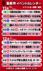 『イベントカレンダー 平成30年11・12月ウラ』の画像