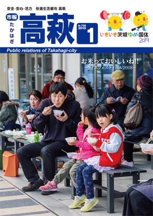 『市報H31_1月号表紙』の画像