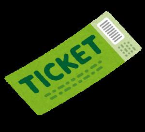 『『チケット』の画像』の画像