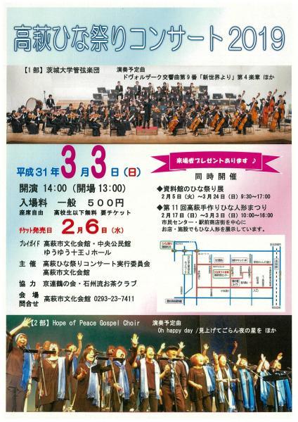 『ひな祭りコンサートチラシ』の画像