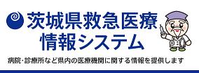 『茨城県救急医療情報システム』の画像