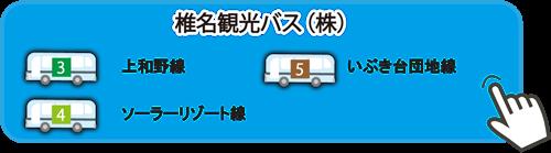 『椎名観光バス 路線』の画像