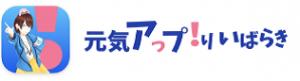 元気アップアプリ
