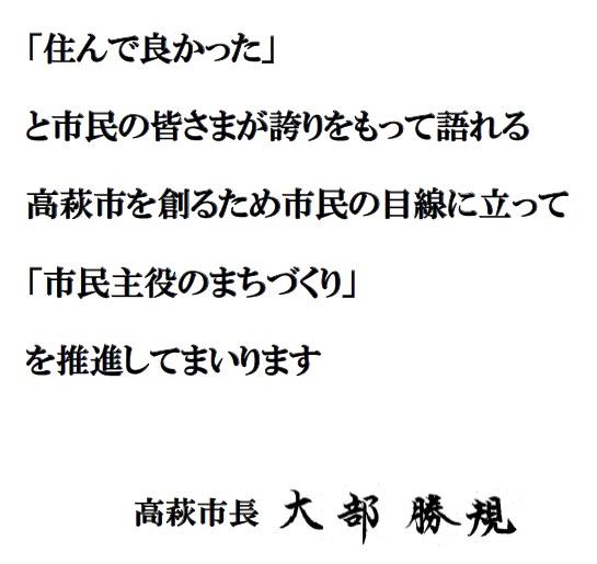 『市長室コメント』の画像