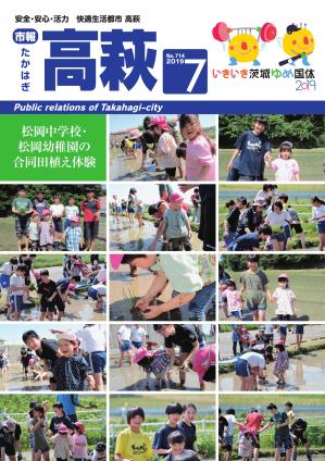 『市報19-07』の画像