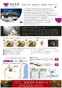『2019秋高萩茶寮チラシ(裏)』の画像