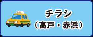 チラシ(高戸・赤浜)