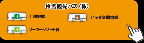 『椎名観光バス(株)』の画像