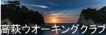 『高萩ウオーキングクラブ』の画像