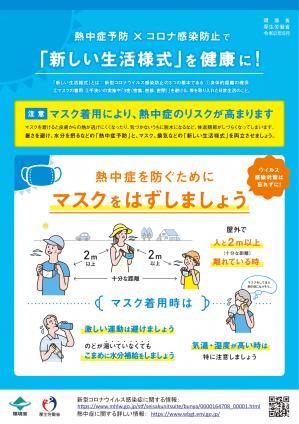 『熱中症予防×新型コロナ感染防止 1』の画像