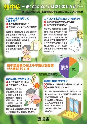 『熱中症 1』の画像