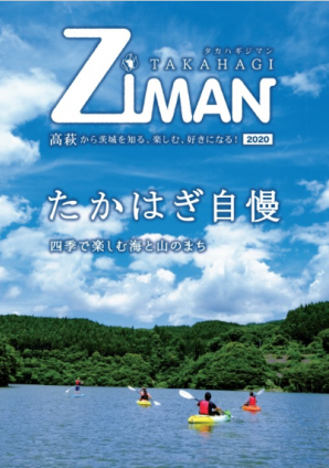 『TAKAHAGI ZiMAN 2020』の画像