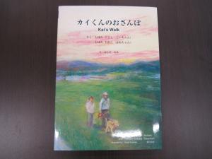 『バイリンガル絵本寄贈式2』の画像