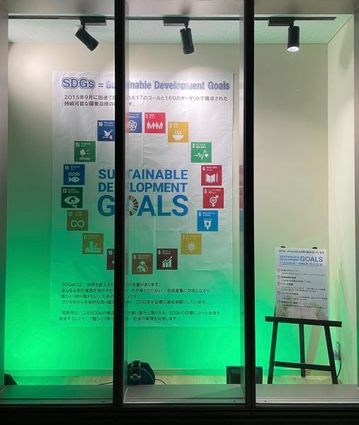 『SDGs掲示ポスター』の画像