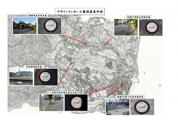 『デザインマンホール位置図』の画像