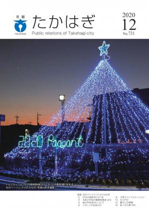 『市報たかはぎ 令和2年12月号』の画像