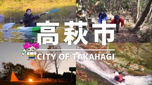 『高萩市観光PR動画』の画像