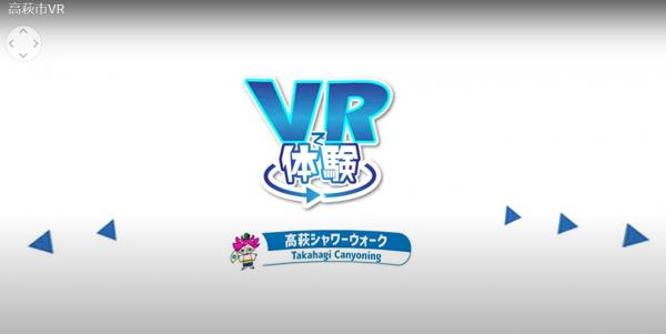 『観光VR1』の画像