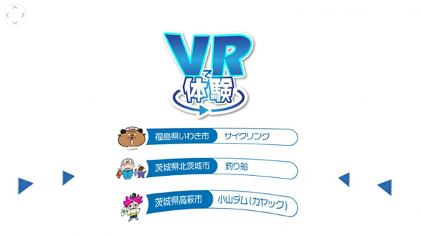 『常磐三市観光VR』の画像