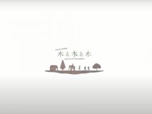 『木と木と木 動画』の画像