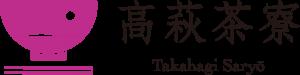 『高萩茶寮(1)』の画像