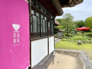 『高萩茶寮(2)』の画像