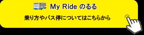 『My Ride のるるの乗り方やバス停について』の画像