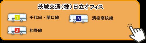『茨城交通株式会社 日立オフィス』の画像